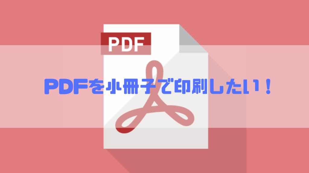 pdf 見開き 小冊子 印刷